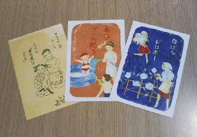 昭和レトロポストカードの画像